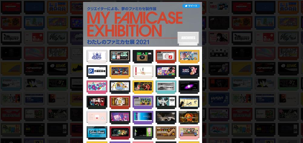 Il sito con tutte ma proprio tutte le cartucce dei giochi per Famicom (Nintendo NES)