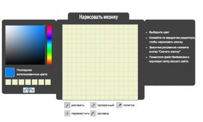 Favicon.ru